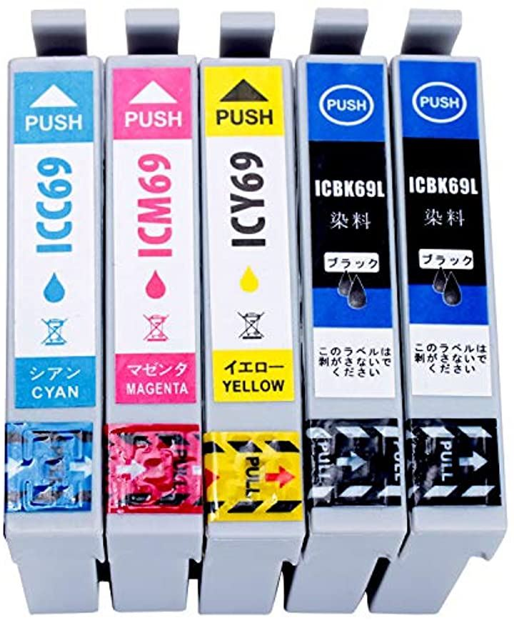 エプソン インクカートリッジ 69 EPSON 互換 IC4CL69 2BK/C/M/Y 4色 セット ブラック 増量 5本 パック <砂時計>残量表示ICチップ搭載「Kirinsha」