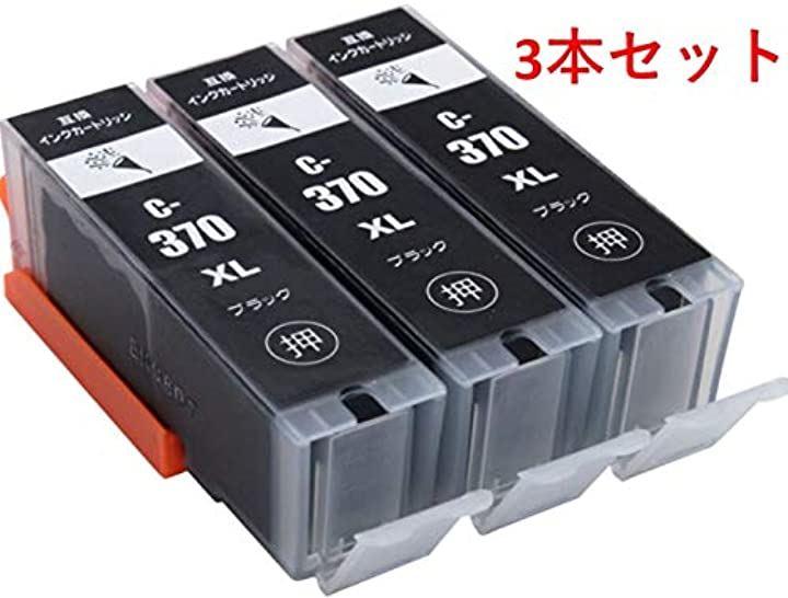 キヤノン Canon インクカートリッジ370 canonインク370 互換インク BCI-370XLBK ブラック 大容量3本セット プリンターインク 増量版/最優良純正互換/純正 レベル/大容量/ICチップ残量表示機能 PIXUS TS9030