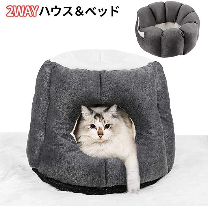 猫ベッド ハウス 寒さ対策 保温防寒 柔らかい 犬 クッション 小型犬 キャットハウス ペット 暖かい休憩所