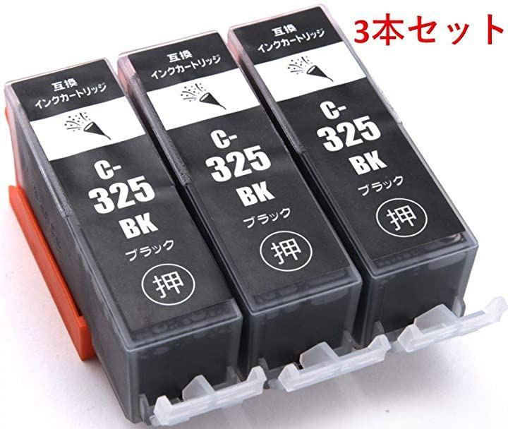 キヤノン Canon インクカートリッジ325 canonインク325 互換インク BCI-325XL ブラック プリンターインク マルチパック 増量版/純正 レベル/大容量/ICチップ残量表示機能 大容量ブラック3本セットdp917