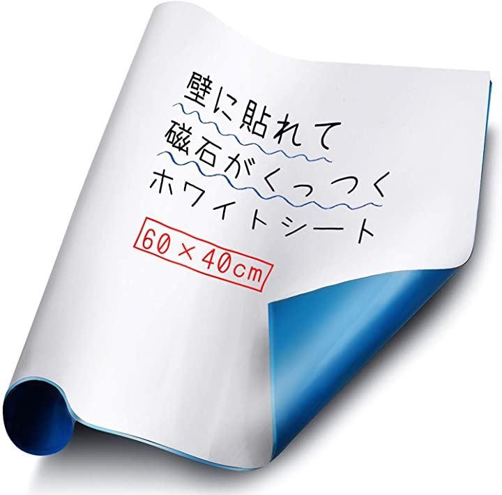 壁に貼れて 磁石もくっつく マグネットホワイトシート 60x40cm(60x40cm)
