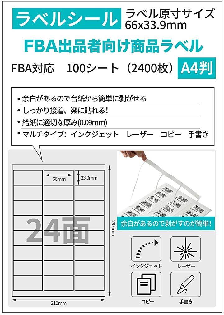 ラベルシール FBA出品者向け 2400枚 A4 24面 100シート剥がしやすい余白付き 強粘着タイプ FBLS-1
