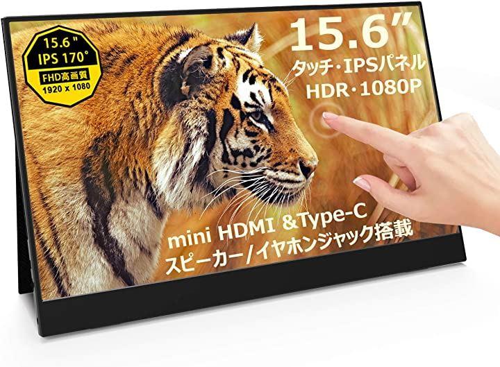 モバイルモニター タッチパネル 15.6インチ VESA規格 5mm薄型 IPS液晶パネル 非光沢 mini HDMI/Type-Cケーブル付き(黒15.6インチ)