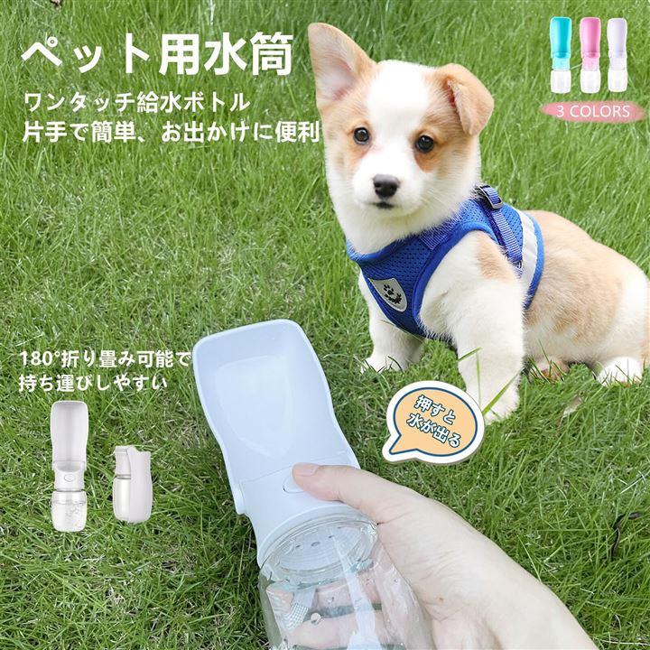 ペットウォーターボトル 犬猫 車内で使える 折りたためる 水飲マグ トレーニング ランニング ハンディ 携帯用 散? 水筒 軽量(ホワイト, M)