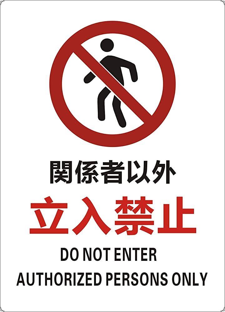 アルミ製標識 関係者以外立入禁止 固定穴付き 取り付け簡単 18x25CM 2枚入り(18x25CM)