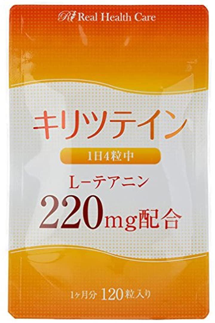 キリツテイン RHC-KRT120-A01