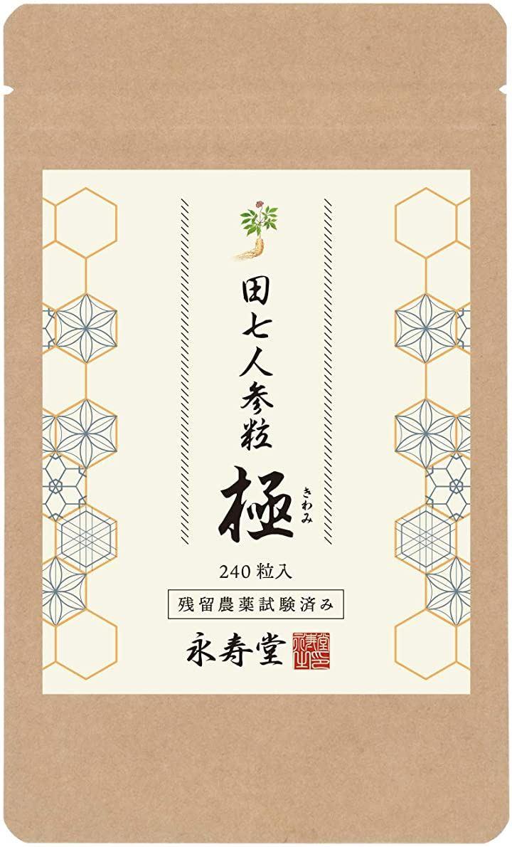 田七人参粒極 サポニン サプリメント 240粒入り 残留農薬・放射能試験済み(1袋セット)